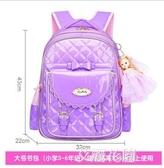 韓版小學生書包1-3-6年級女兒童背包公主女孩4-6年級女童女生減負『艾麗花園』