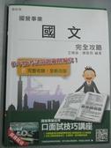 【書寶二手書T8/進修考試_QXP】國營事業-國文完全攻略 _王曉瑜