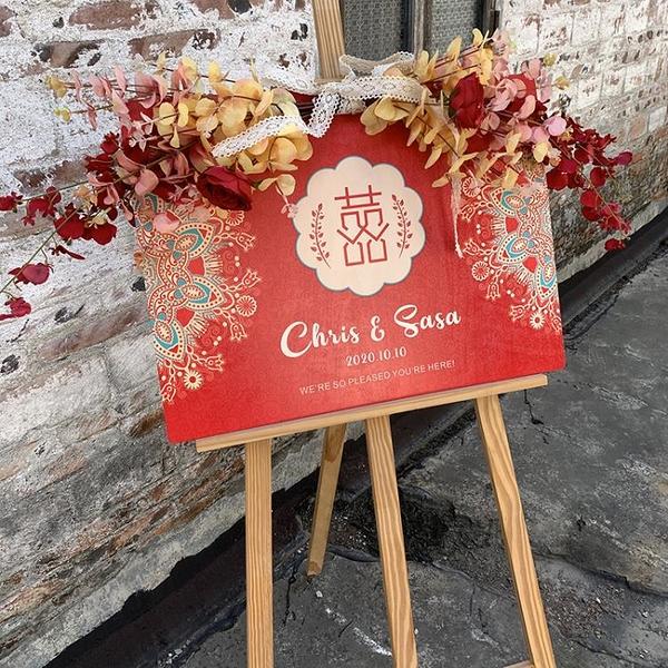 定制訂婚迎賓牌婚禮歡迎牌指示牌結婚海報會場裝飾布置店鋪廣告牌