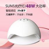 美甲光療機48W速干美甲燈感應led燈甲油膠指甲烤燈sun5 plus