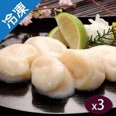 厚實超大鮮嫩腰子貝(腰子貝)(淨重250G±5%/盒)X3【愛買冷凍】