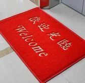 定做紅地毯星期歡迎光臨電梯地墊防滑進門迎賓墊加厚出入平安塑料【全館免運】