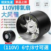 【台灣現貨】110V抽油煙機排氣扇 風量大 40W 風壓穩定 廚房排煙機抽風機6/8寸