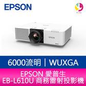 分期0利率 EPSON 愛普生 EB-L610U 6000流明 WUXGA商務雷射投影機 公司貨 原廠3年保固