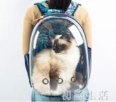 林之堡寵物背包外出貓咪背包狗狗背包便攜式雙肩包太空艙包全透明 初語生活