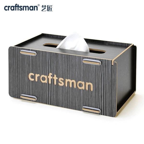 紙巾盒 craftsman藝匠創意抽紙巾盒木質韓式簡約餐巾紙車載A016【限時八五鉅惠】