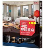 (二手書)我們的中國理想旅店