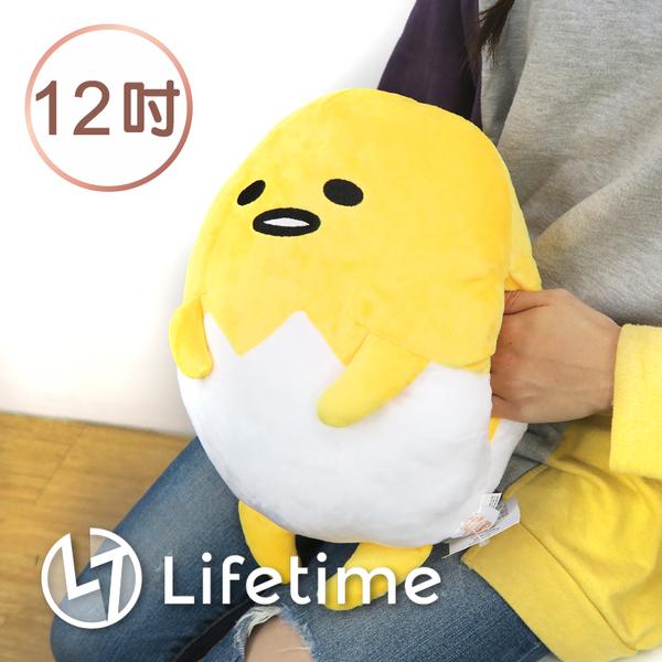 ﹝蛋黃哥暖手枕12吋﹞正版絨毛娃娃 站姿 抱枕 蛋殼 30cm〖LifeTime一生流行館〗B16124