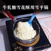 牛軋糖雪花酥用雪平鍋不沾黏不粘平底鍋不粘鍋電磁爐燃氣通用煎鍋