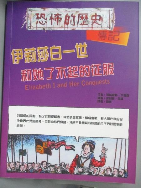 【書寶二手書T1/少年童書_WDC】伊莉莎白一世和她了不起的征服_瑪格麗特.辛普森 , 劉衡