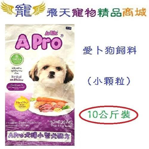 [寵飛天商城] 寵物飼料 狗飼料 愛卜 A-PRO 犬糧小型犬/迷你犬配方 小顆粒 10公斤裝