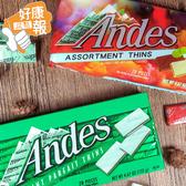 Andes 安迪士【E0063】薄荷巧克力 單薄荷 雙薄荷 綜合巧克力 甜食 甜點 零嘴 進口巧克力