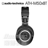 【曜德★新上市】鐵三角 ATH-M50xBT 無線耳罩式耳機 / 送收納盒