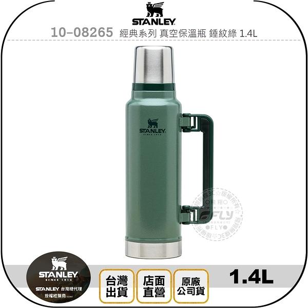 《飛翔無線3C》STANLEY 10-08265 經典系列 真空保溫瓶 錘紋綠 1.4L◉公司貨◉不鏽鋼◉保冰保冷保熱