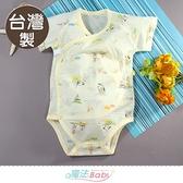 包屁衣 台灣製夏季嬰兒純棉短袖連身衣 魔法Baby