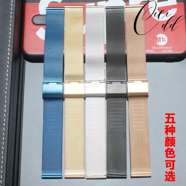 不銹鋼細網米蘭 DW錶帶 適配ck Lee 卡西歐米茄鋼帶手錶鍊17 20mm 【年終盛惠】