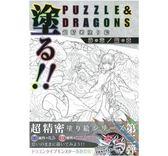 超精密著色繪圖案集:龍族拼圖PUZZLE&DRAGONS 神之章/龍之章
