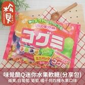 《松貝》味覺酷Q迷你水果軟糖(分享包)160g【4902750692695】cb12