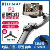 【麥克風套組】手機三軸穩定器 P1 BENRO 百諾 附小腳架+麥克風 折疊式 手持 智能跟焦 支援 Gopro