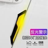 汽車車門防撞條通用輪眉反光貼3D立體裝飾貼保護條【步行者戶外生活館】