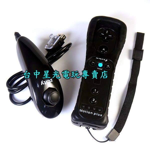 【Wii週邊】☆ 副廠 左手 + 右手 內建強化器 無線控制器 震動手把 搖桿 ☆【台中星光電玩】