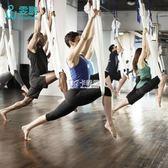 空中瑜珈吊床 返重力空中瑜伽吊床瑜珈吊床空中瑜伽彈力吊床吊帶吊繩伸展帶 卡菲婭