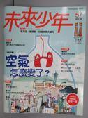 【書寶二手書T1/少年童書_QNO】未來少年_57期_空氣怎麼變了?等