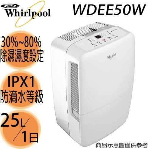 【Whirlpool惠而浦】 25公升一日除濕機 WDEE50W 免運費