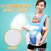 嬰兒背帶前抱式夏季透氣多功能寶寶坐抱腰凳小孩單凳輕便四季通用 酷斯特數位3c YXS