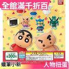 【蠟筆小新】空運 日本熱銷 BANDAI 全身 一組六入 角色扭蛋 交換禮物 玩具 兒童節【小福部屋】
