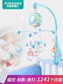 嬰兒床鈴 新生嬰兒床鈴6-12個月益智3寶寶玩具0-1歲音樂旋轉床頭搖鈴掛件【快速出貨】