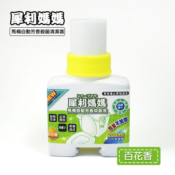 【犀利媽媽】馬桶自動芳香清潔液200ml(百花香)