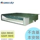 【格力】8.8KW 11-13坪 R32變頻冷暖一對一埋入式《GSH-90HO/GSDF-90HI》壓縮機10年保固