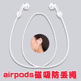 磁吸防丟繩 蘋果 iPhone7 Plus 耳機 無線 藍芽 Airpods2 磁力 防丟 防掉 掛繩配件 耳機套 防丟線  Airpods