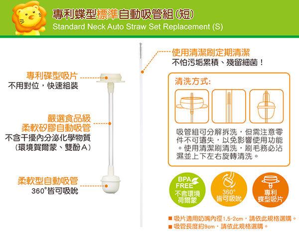 【佳兒園婦幼館】Simba 小獅王辛巴  專利蝶型標準自動吸管組-短(約9cm)