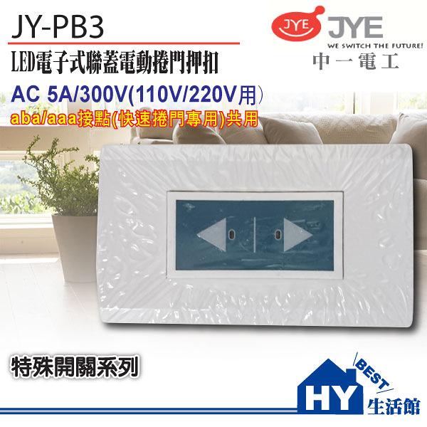 中一電工大面板開關插座【LED電子式電動門押扣開關附蓋板JY-PB3】aba / aaa接點共用 - 新品上市