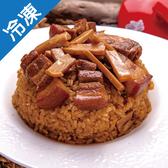 【預購】狀元油飯-筍乾東坡米糕870G/盒【1/13陸續出貨】【愛買冷凍】
