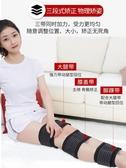 矯正帶 腿型神器直腿綁腿束腿帶xo腿部糾正羅圈腿x型腿形矯正器 莎瓦迪卡