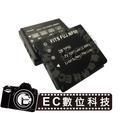 【EC數位】KODAK KLIC-7004 KLIC7004 鋰電池 柯達/V1203 V1233 V1253
