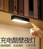 酷斃大學生宿舍燈管神器led小臺燈護眼書桌充電插電兩用寢室學習 流行花園 YJT