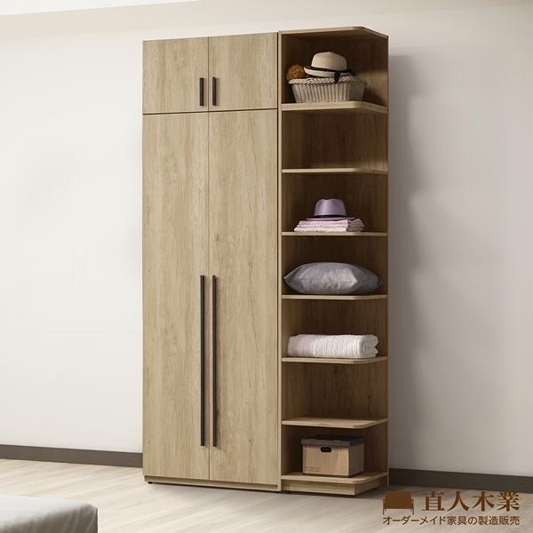 日本直人木業-NORTH北美楓木一個開門一個半圓櫃120公分系統衣櫃
