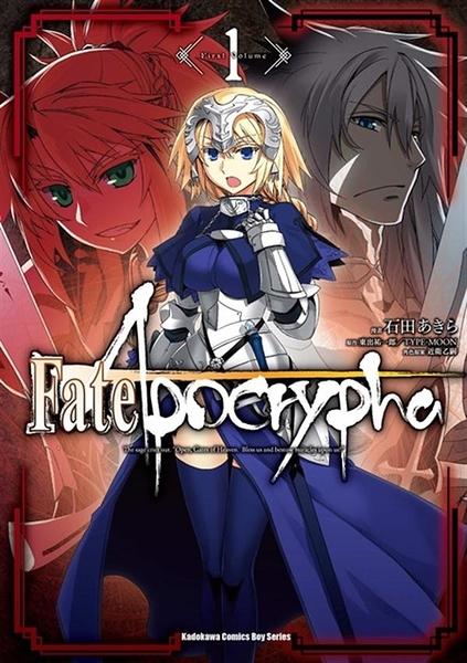 (二手書)Fate/Apocrypha(1)