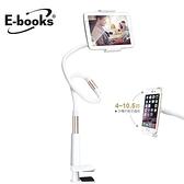 E-books N41鋁鎂合金三段可拆式手機平板支架【愛買】