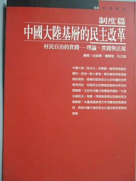 【書寶二手書T5/政治_GAD】中國大陸基層的民主改革_白益華