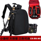 限定款攝影背包 佳能尼康專業單反相機包多功能後背攝影包77d700d200d80d750d背包jj