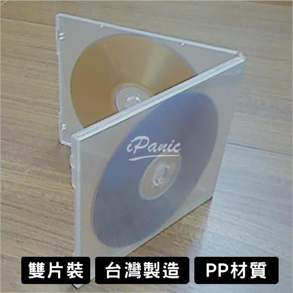 台灣製造 DVD CD盒 2片裝 PP材質 透明 10mm 光碟盒 DVD盒 光碟保存盒 光碟收納盒 光碟整理盒