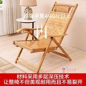 竹躺椅 竹躺椅摺疊椅子午休午睡椅靠椅竹椅靠背沙灘陽台老人實木孕婦涼椅T 4色