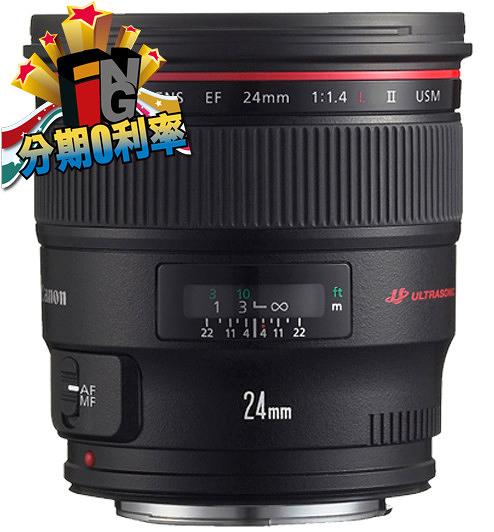 【24期0利率】CANON EF 24mm f1.4 L II USM 彩虹公司貨 24/1.4 L II