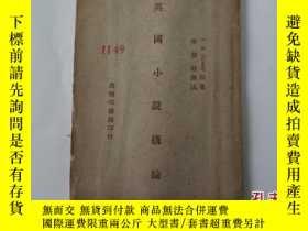 二手書博民逛書店罕見英國小說概論7456 商務印書館,朱經農 出版1947