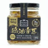 【美佐子MISAKO】中式食材系列-醫生健康日記 上等鵝油香蔥 300g